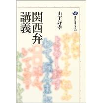 関西弁講義 (講談社選書メチエ)