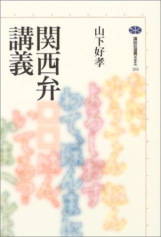 関西弁講義 (講談社選書メチエ)の詳細を見る