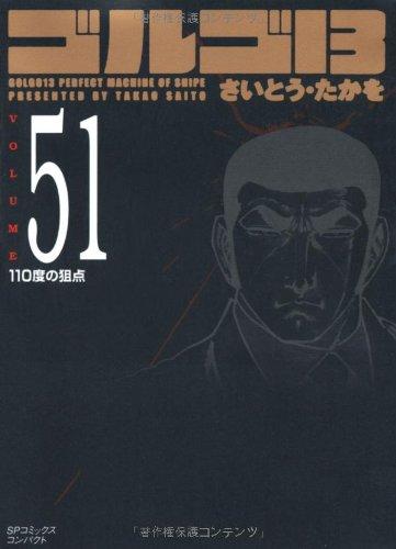 ゴルゴ13 (Volume51) 110度の狙点 (SPコミックスコンパクト)の詳細を見る