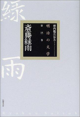斎藤緑雨 (明治の文学)