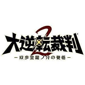 大逆転裁判2 -成歩堂龍ノ介の覺悟- (【数量限定特典】「遊べる!  大逆転物語 2本セット」が入手できるダウンロード番号 同梱)