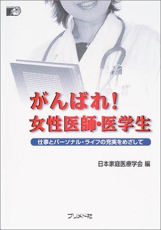 がんばれ!女性医師・医学生―仕事とパーソナル・ライフの充実をめざしての詳細を見る