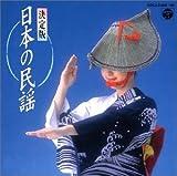 決定版 日本民謡を試聴する