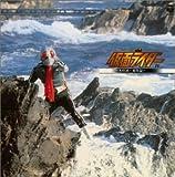 〈ANIMEX 1200シリーズ〉 (34) 仮面ライダー IV 音楽集 (限定盤)