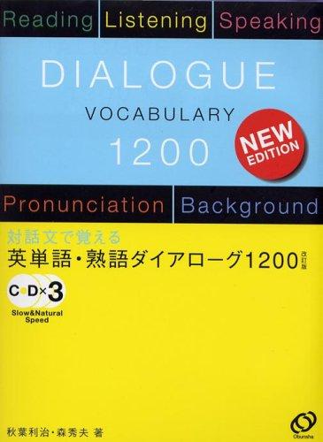 英単語・熟語ダイアローグ1200―対話文で覚えるの詳細を見る