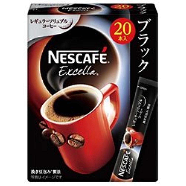 ネスレ日本 ネスカフェ エクセラ スティック ブラック (2g×20P)×12箱入