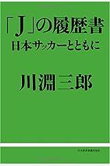「J」の履歴書 単行本