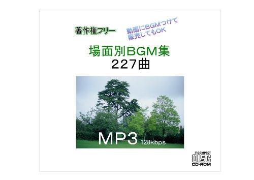著作権フリー 場面別BGM集 227曲  15時間分 JASRAC申請不要 MP3 128kbps CD-R ROM 全曲試聴可
