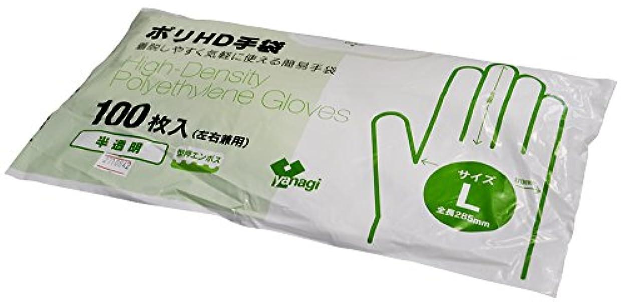 文化読む外向き使い捨て ポリHD手袋 半透明 左右兼用 Lサイズ 100枚入 食品衛生法規格基準適合品 TB-204