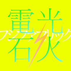 電光石火♪フジファブリックのCDジャケット