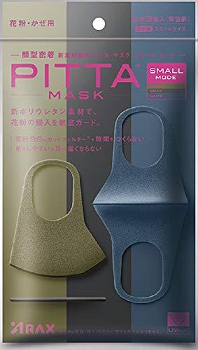 ピッタマスクスモールモード(PITTA MASK SMALL MODE) 3枚入 カーキ・グレー・ネイビー各色1枚入