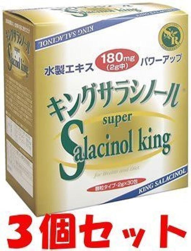 ブロックする適合出費【3個セット】キングサラシノール 30包