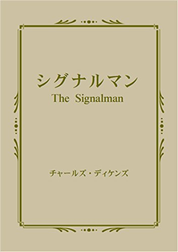 シグナルマン
