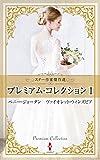 スター作家傑作選~プレミアム・コレクション I~ (ハーレクイン・スペシャル・アンソロジー)