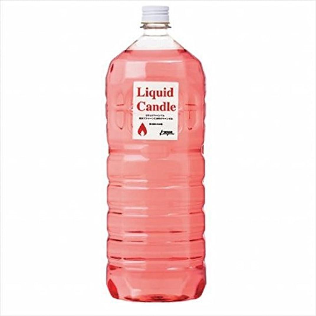 やがて戻るたとえカメヤマキャンドル(kameyama candle) リキッドキャンドル2リットル 「 ピンク 」