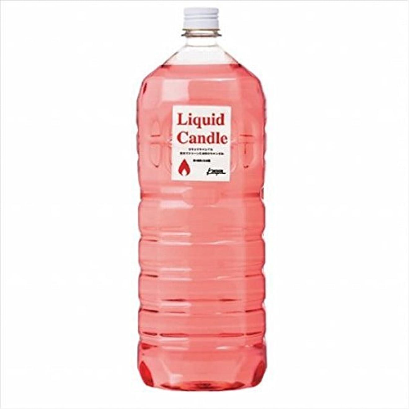 ポケットメータークルーカメヤマキャンドル(kameyama candle) リキッドキャンドル2リットル 「 ピンク 」