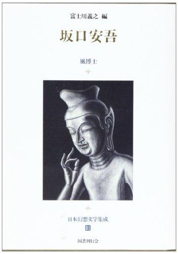 日本幻想文学集成 (31)の詳細を見る