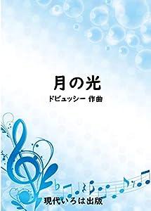 楽譜 月の光 ピアノ