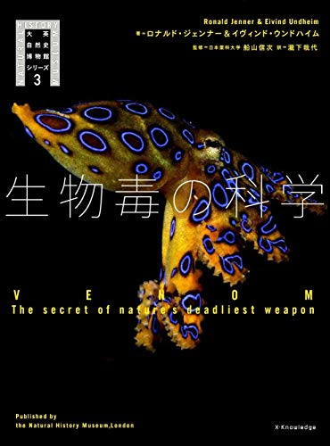生物毒の科学 (大英自然史博物館シリーズ 3)