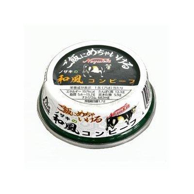 ノザキ ご飯にめちゃいける 和風コンビーフ 75g