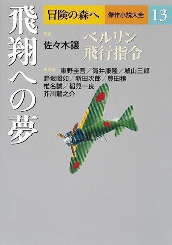 [画像:飛翔への夢 (冒険の森へ 傑作小説大全13)]