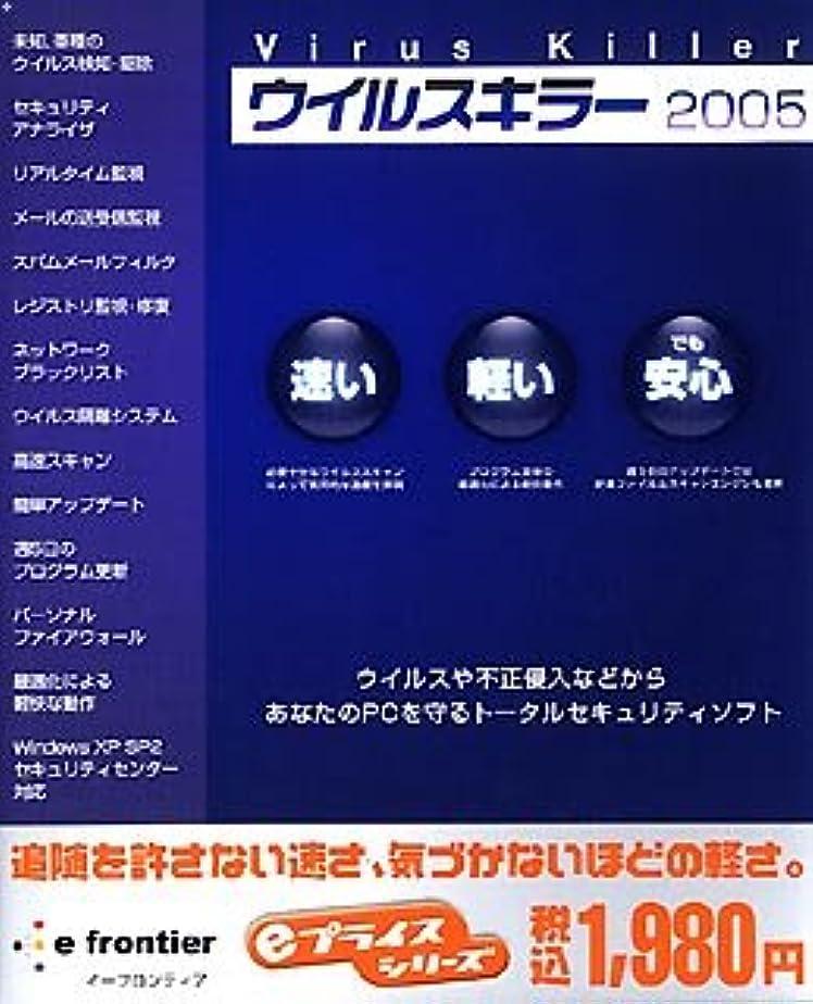 味方手伝うリークeプライスシリーズ ウイルスキラー 2005