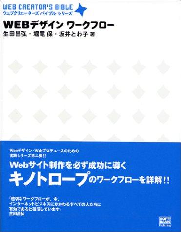 Webデザインワークフロー (ウェブクリエーターズバイブルシリーズ)の詳細を見る