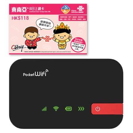SIMフリーHUAWEI 506HW ポケットwifiモバイルルーターとChina Unicom 東南アジア10ヵ国利用可能ローミングSIMカードのお得なセット!タイ・マレーシア・インドネシア・フィリピン・シンガポール他10か国利用可能 8日データ容量3GB プリペイドSIM