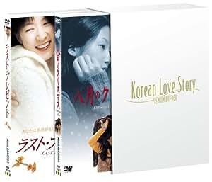 Korean Love Story PREMIUM DVD-BOX