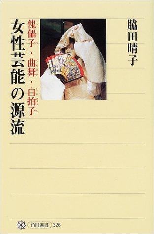 女性芸能の源流  傀儡子・曲舞・白拍子 (角川選書)の詳細を見る