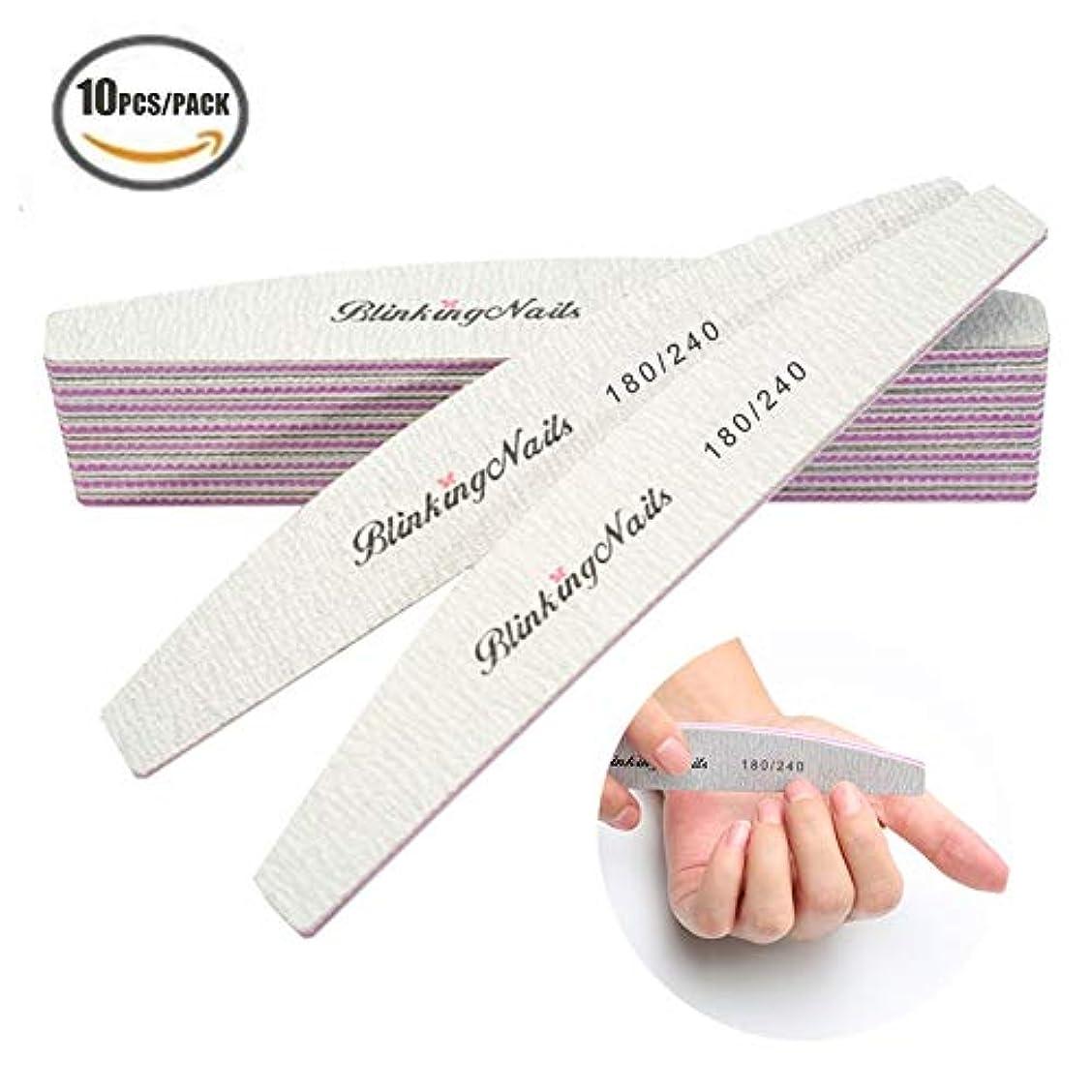 真夜中確保するきれいに研磨ツール 爪やすり ネイルシャイナー ネイルケア 携帯に便利です 水洗いできます 洗濯可プロネイルやすり 10本入 180/240砂