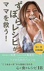 ずぼらレシピがママを救う!第1巻 海外放浪編: