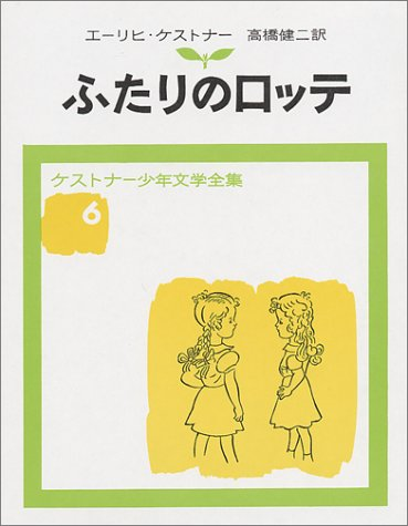 ふたりのロッテ (ケストナー少年文学全集 (6))の詳細を見る