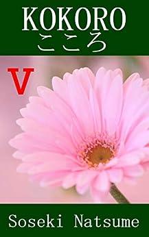 [夏目漱石, Minoru Sunagawa, Learning to Read Japanese]のこころ - V Annotated: Learning to Read Japanese