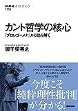 カント哲学の核心―『プロレゴーメナ』から読み解く (NHKブックス No.1252) 画像