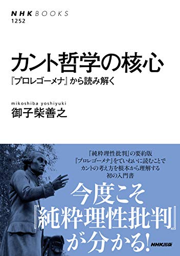 [画像:カント哲学の核心―『プロレゴーメナ』から読み解く (NHKブックス No.1252)]