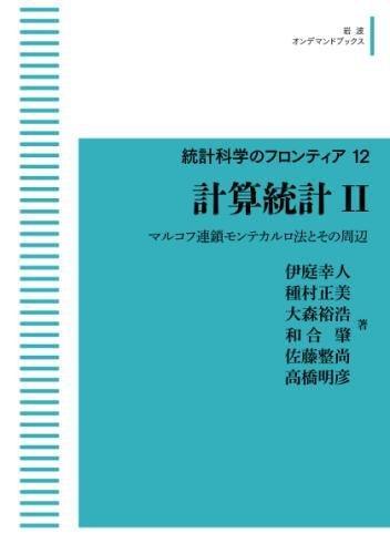 計算統計II――マルコフ連鎖モンテカルロ法とその周辺【統計科学のフロンティア12】 (岩波オンデマンドブックス)