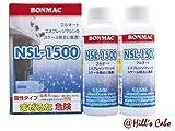 BONMAC フルオート用 スケール除去剤 NSL-1500(100ml×2)