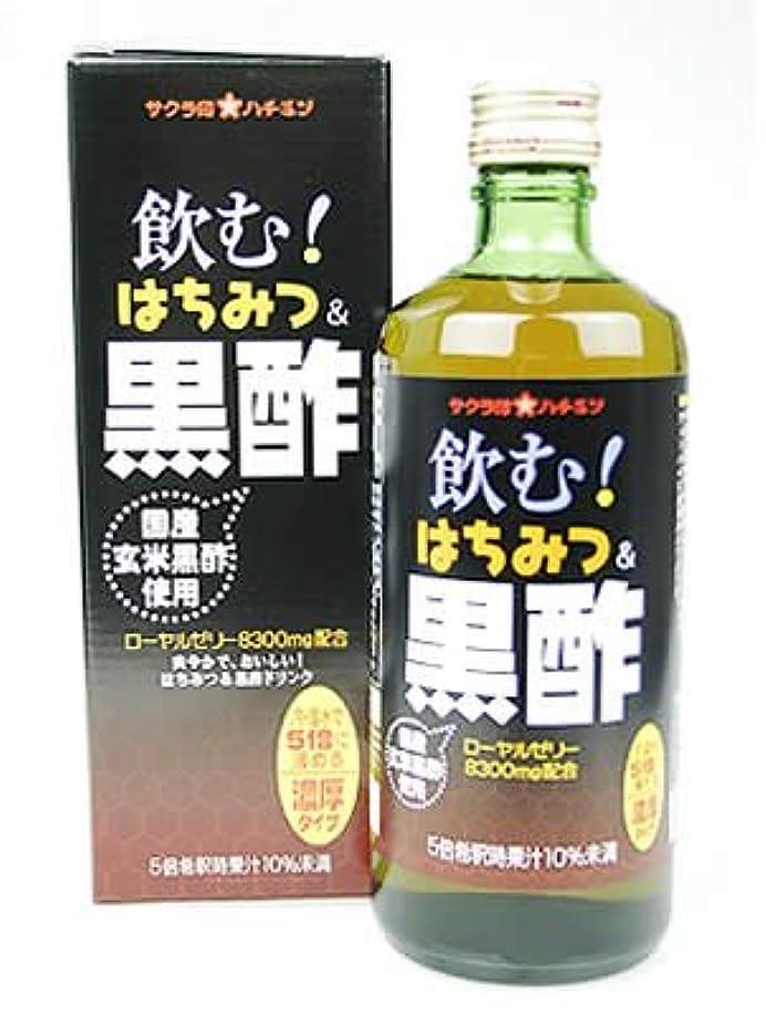 オーストラリア校長バルーンサクラ印 飲む!はちみつ&黒酢 500ml