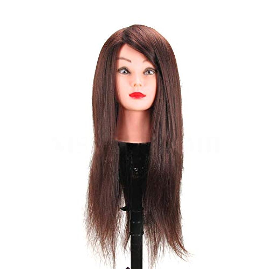 きらめきしてはいけません決定高温シルク編組ヘアスタイリングヘッドモデル理髪店理髪ダミーヘッド化粧練習マネキンヘッド