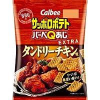 【販路限定品】カルビー サッポロポテト バーベQあじEXTRA タンドリーチキン味 65g×12袋