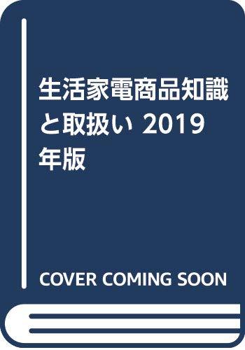 家電製品アドバイザー資格 生活家電 商品知識と取扱い〈2019年版〉 (家電製品協会認定資格シリーズ)