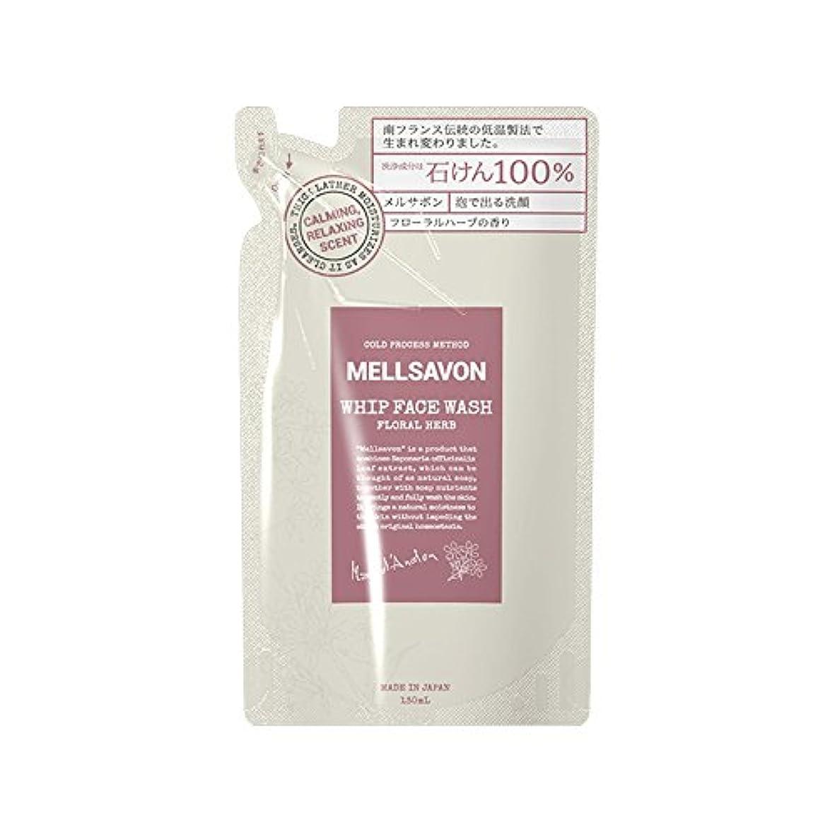 りつかまえる乳製品MELLSAVON(メルサボン) ホイップフェイスウォッシュ フローラルハーブ 〈詰替〉 (130mL)