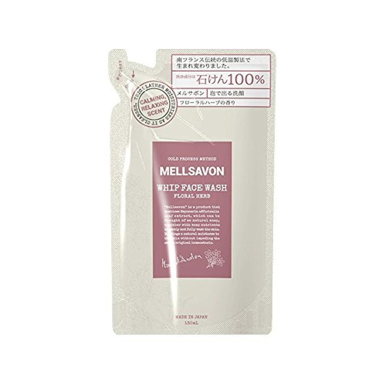 先に口述する不機嫌Mellsavon(メルサボン) メルサボン ホイップフェイスウォッシュ フローラルハーブ 詰替 130mL 洗顔