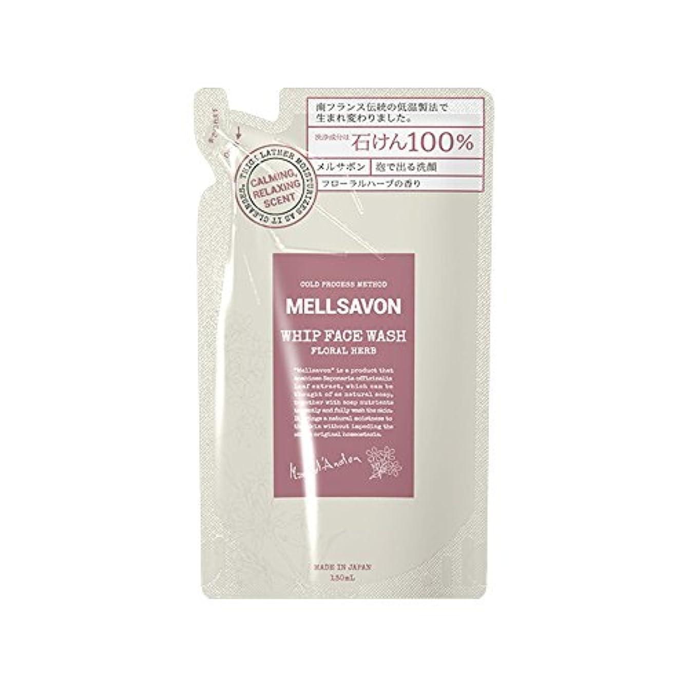 アセ起こる思春期のMellsavon(メルサボン) メルサボン ホイップフェイスウォッシュ フローラルハーブ 詰替 130mL 洗顔