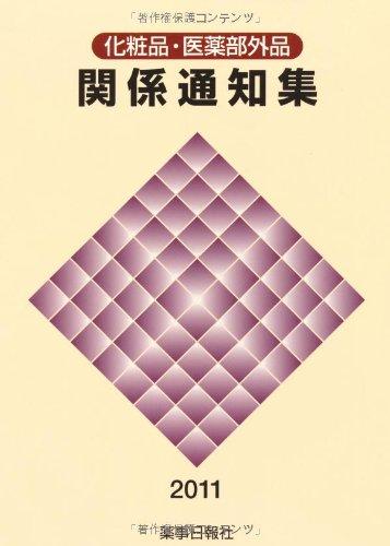 化粧品・医薬部外品 関係通知集〈2011〉...