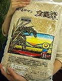 【送料込】有機JAS認定太陽の有機米(つがるロマン) 玄米 5kg※自然農法米 ※H27年度米(石抜き・籾抜き済み)