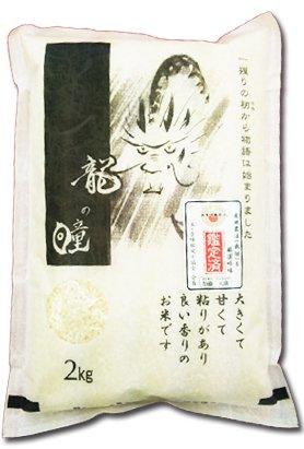 龍の瞳 いのちの壱 平成28年産 白米 (2kg)