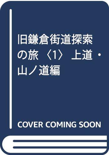 旧鎌倉街道探索の旅〈1〉上道・山ノ道編
