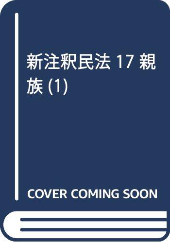 新注釈民法17 親族(1) 発売日